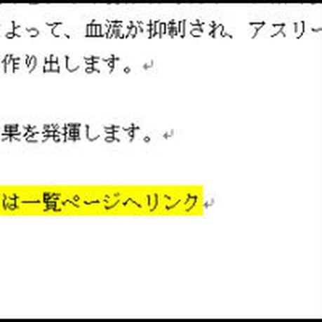 【記事LP】「シックスパックを手に入れるためのコツ」クッション/記事ランディングページ向けテンプレ!