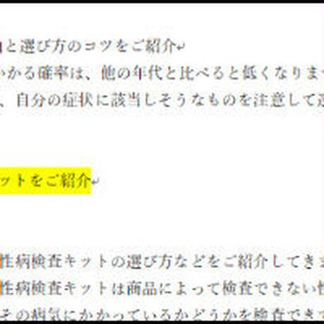 ヒトパピローマウイルスの検査法_記事テンプレート(1600文字)