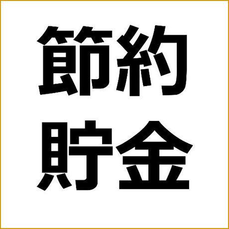 「ガス代の節約術」アフィリエイト記事のテンプレート!