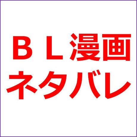 「BLマンガ29タイトルのネタバレ集」漫画アフィリエイト向け記事テンプレ!(約15400文字)