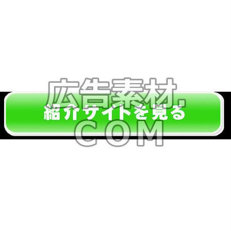 アフィリエイトサイトへの誘導ボタン(形式/GIFアニメーション)