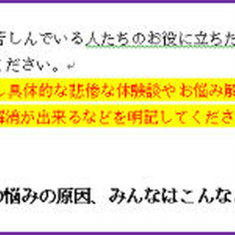 【特典付き】デリケートゾーンのお悩み解消ブログを作る記事セット!(45800文字)