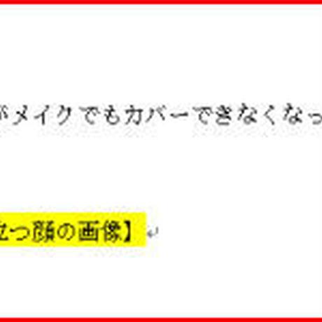 【記事LP】30代からの女性向け「飲むダイエット」アフィリエイト記事テンプレート!