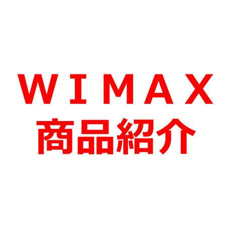 WIMAX「NEXTmobile」商品紹介記事テンプレート(300文字)