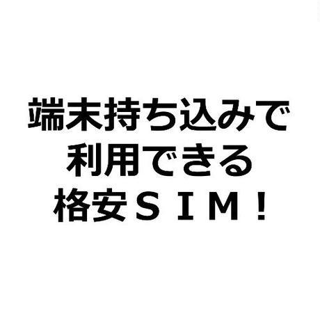 端末持ち込みで利用できる格安SIMの紹介_記事テンプレート(2200文字)