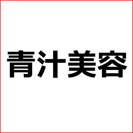 「美肌になる青汁成分」PPCアフィリエイト向けの青汁記事のテンプレ!