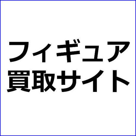 フィギュア買取サイト「フィギュア買取ネット」紹介記事テンプレ!