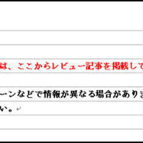家電アフィリエイト「デジタルカメラの選び方」(2800文字)