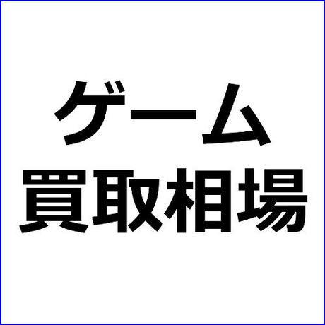 「PS4の買取相場」ゲーム買取アフィリエイト向け記事テンプレ!