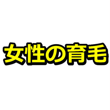 【特典付き】女性向け育毛アフィリエイトブログを作る記事セットパック!(40400文字)