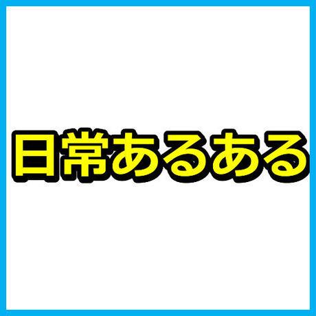 【日常あるある】非公開企画10記事セット!(約9000文字)