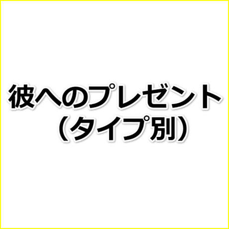 「アウトドア派の彼にプレゼント」アフィリエイト記事作成テンプレ!