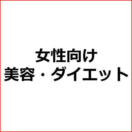 「女性のファッション誌について思うこと」美容・ダイエットまとめ記事テンプレート!