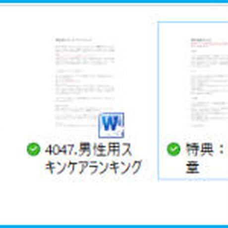 【特典付き】「メンズスキンケア」ブログを作る記事セット!(ブログ/記事量産可)