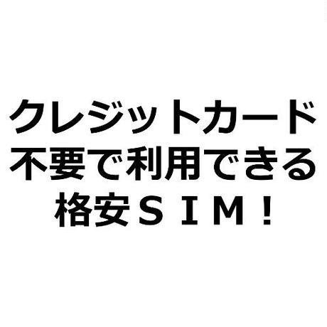 クレジットカード不要で使える格安SIMの紹介_記事テンプレート(2700文字)