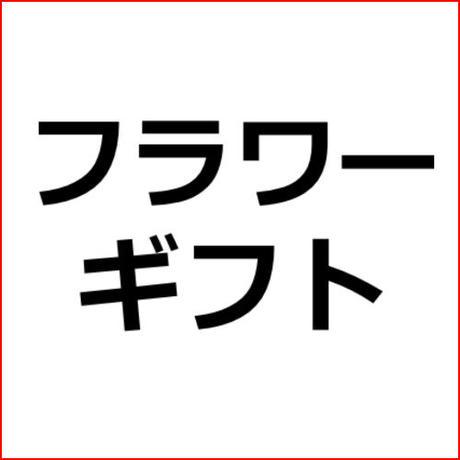 「発表会、講演会のフラワーギフトの選び方」アフィリエイト記事作成テンプレート!