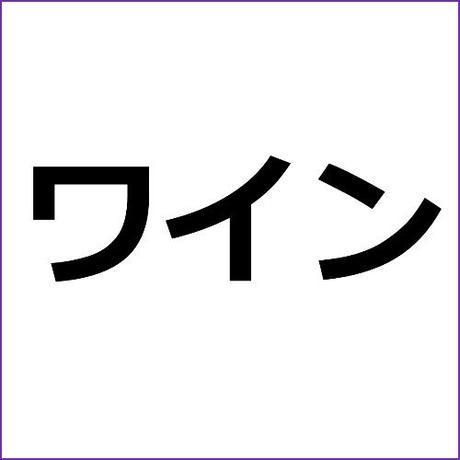「ワインの等級と価格の関係」お酒アフィリエイト向け記事テンプレート!