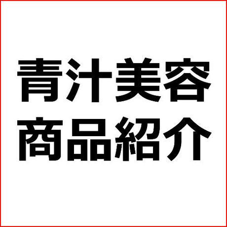 「緑の習慣」青汁美容商品紹介記事のテンプレ!