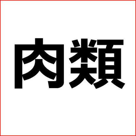 「鶏肉おすすめランキング」お取り寄せグルメ穴埋め式アフィリエイト記事テンプレート!