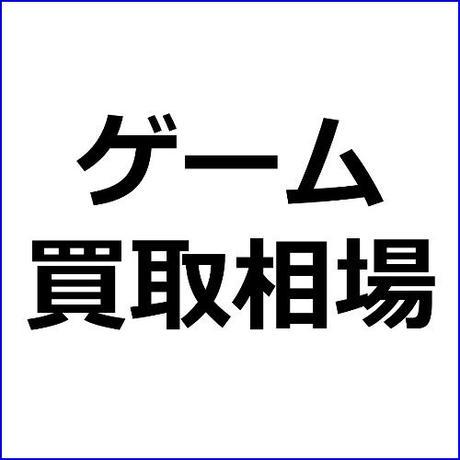 「PS Vitaの買取相場」ゲーム買取アフィリエイト向け記事テンプレ!