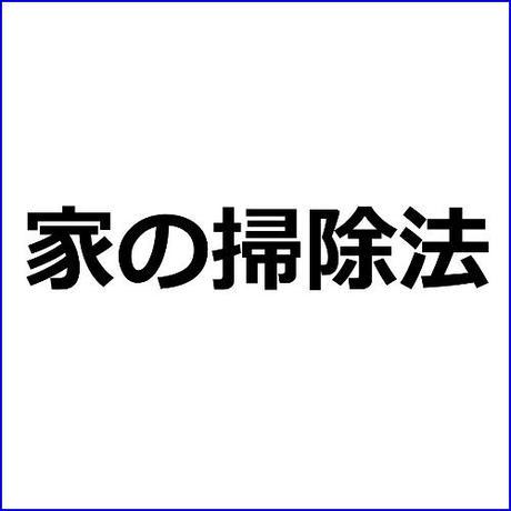 「ガスレンジの掃除方法」生活お役立ち記事テンプレート!