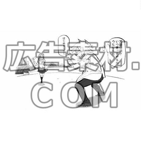 男性向け恋愛雑学で使えるマンガ広告素材8枚!