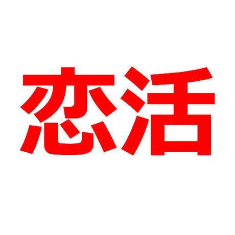 【記事LP】男性を恋活サイトyoubride(ユーブライド)の新規登録を促すクッション記事3000文字!