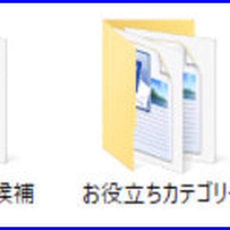「まんが、専門書、DVD」買取アフィリエイトブログを作る記事セット!(約4万文字)