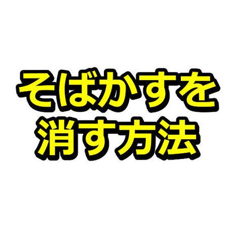 【記事LP】女性向け「そばかす」を消す方法(ブログ・ペラサイト兼用/4000文字)