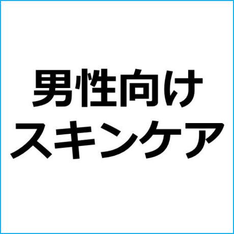 【老け顔(若返り)の解消法】メンズスキンケアアフィリエイト記事作成テンプレ!