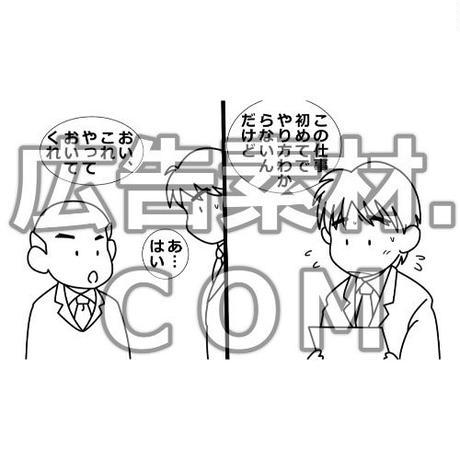 ブラック企業の日常(マンガ広告素材6枚)