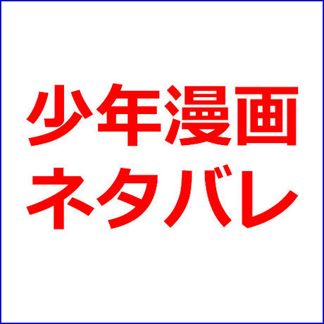 「少年マンガ35タイトルのネタバレ集」漫画アフィリエイト向け記事テンプレ!(約18000文字)