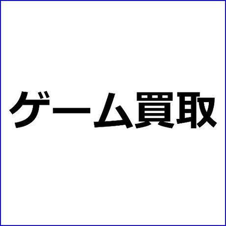 「旧作ゲーム買取サイトランキング」ゲーム買取アフィリエイト向け記事テンプレ!