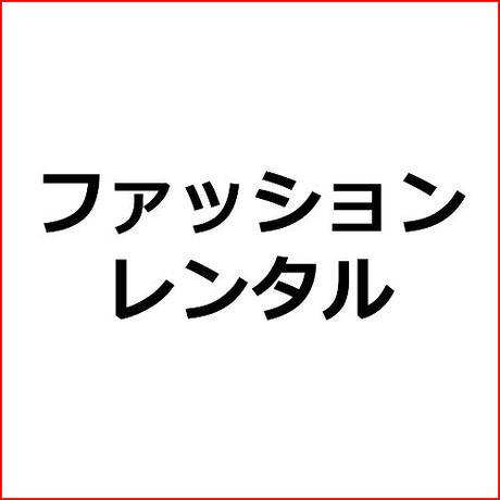 「ブランド服のレンタルサービスランキング」アフィリエイト記事のテンプレート!