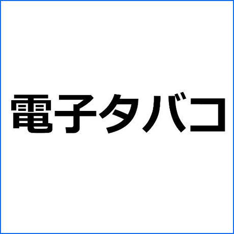 「電子タバコと加熱式タバコの違い」電子タバコ(禁煙)アフィリエイト記事テンプレート!