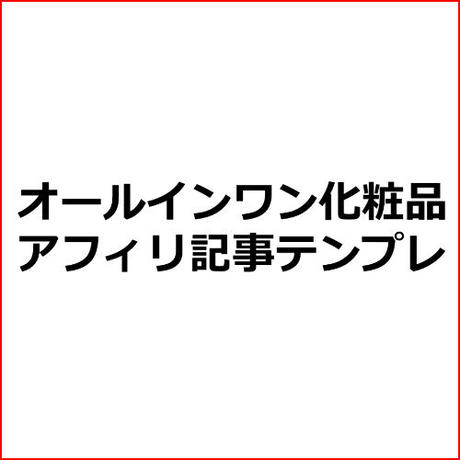 「オールインワン化粧品がおすすめな理由」化粧品アフィリエイト向け記事作成テンプレ!