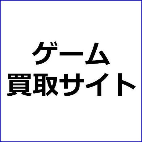 「メディア買取ネット」ゲーム買取サイト紹介記事テンプレ!