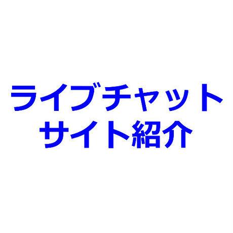 ライブチャット「FANZA」紹介記事テンプレ!(約500文字)