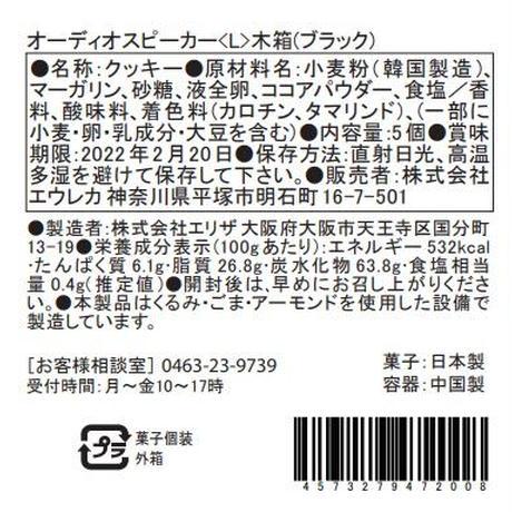 ※11月初旬販売開始※オーディオスピーカー<L>木箱(ブラック)