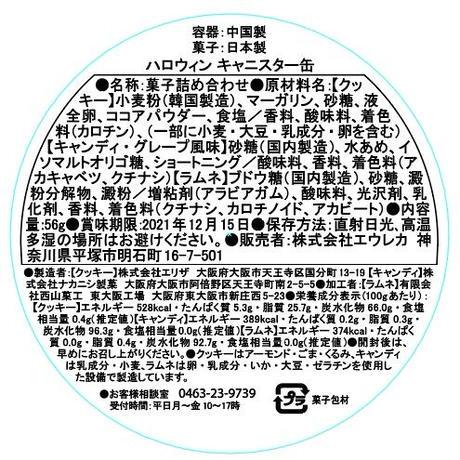 ハロウィン キャニスター缶 (パープル)