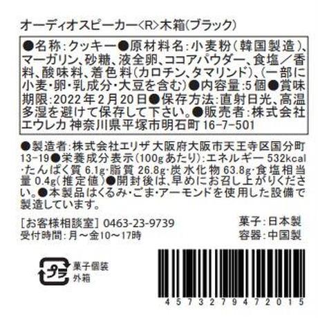 ※11月初旬販売開始※オーディオスピーカー<R>木箱(ブラック)