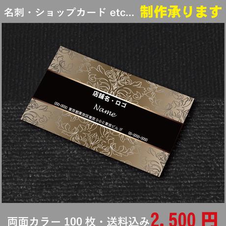 両面デザイン名刺★テンプレート006★名刺100枚