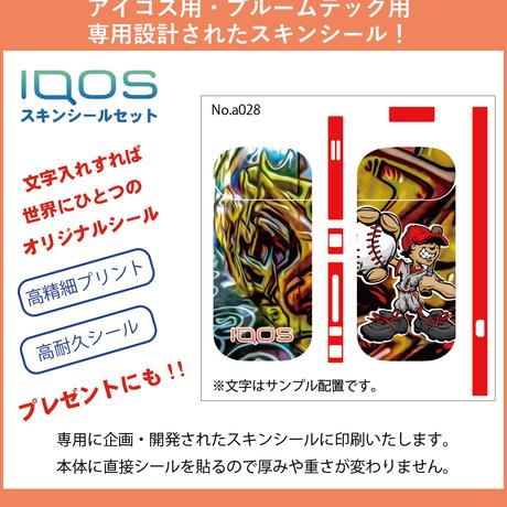 iQOS アイコス 全面 スキン シール a1028