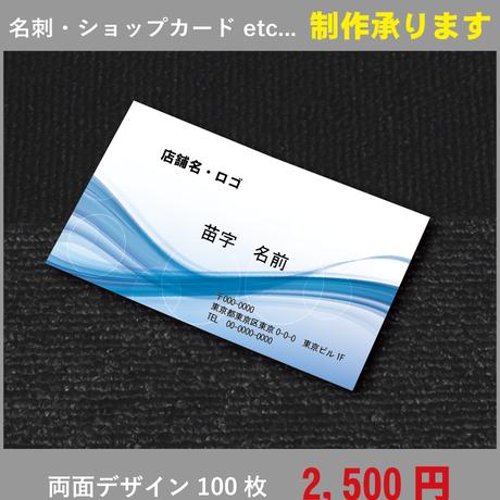 両面デザイン名刺★テンプレート022★名刺100枚