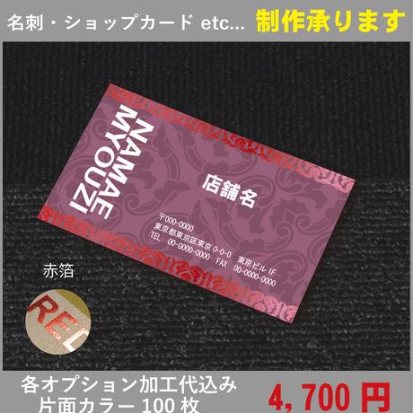 箔押しデザイン★テンプレート9012★名刺100枚