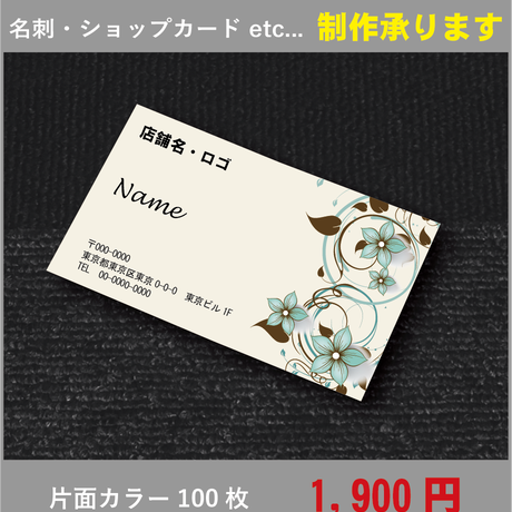 片面デザイン名刺★テンプレート011★名刺100枚