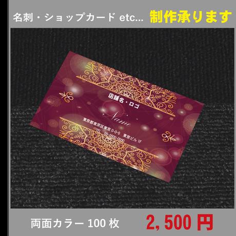 両面デザイン名刺★テンプレート009★名刺100枚