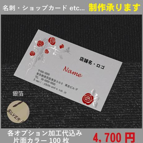 箔押しデザイン★テンプレート9004★名刺100枚