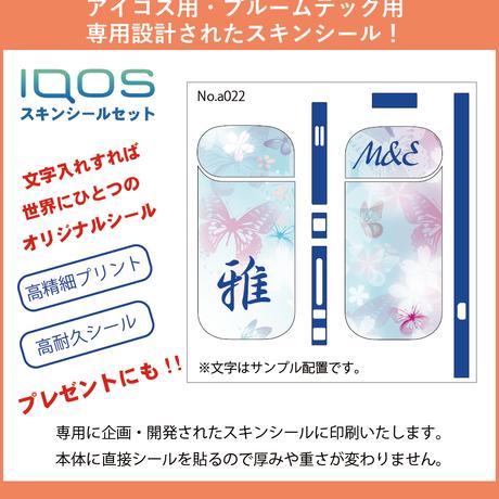 iQOS アイコス 全面 スキン シール a1022