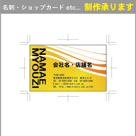 テンプレート名刺 100枚 m0307 黄